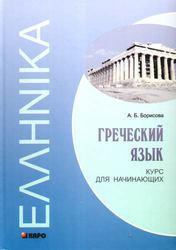 Курсы греческого языка в учебном центре  «Твой Успех»
