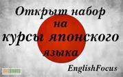 Курсы японского языка в учебном центре  «Твой Успех»