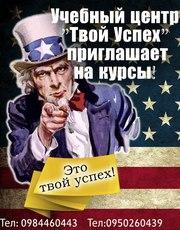Русский язык для иностранцев в учебном центре  Твой Успех.Херсон