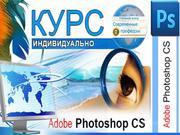 Курсы Фотошоп (Photoshop) в Херсоне. УЦ Современные профессии