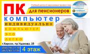 Компьютерные курсы для пенсионеров в УЦ Современные профессии