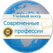 Учебный центр Современные профессии. Обучение,  трудоустройство