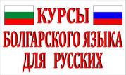 Курсы болгарского языка в учебном центре Nota Bene