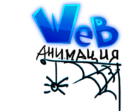 Курс Web – анимация (Flash Professıonal)