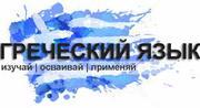Курсы греческого языка в учебном центре Твой Успех.Новая Каховка