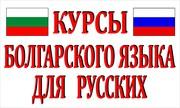 Курсы болгарского языка в УЦ Твой Успех. Новая Каховка