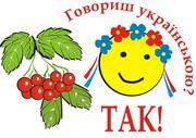 Курсы украинского языка и литературы в УЦ Твой Успех в Николаеве