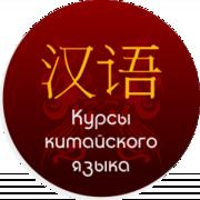 Курсы китайского языка в Николаеве. Учебный Центр ТвойУспех
