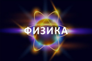 Подготовка ВНО по физике в Николаеве. УЦ ТвойУспех