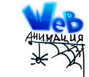 Курс Web-анимация       (Flash Professıonal)