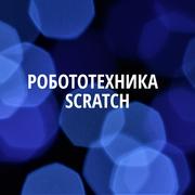 Курс Робототехника Scratch