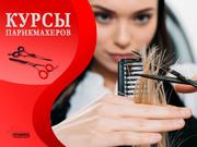 Обучение на курсах парикмахеров в Харькове,  недорого!