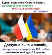 Курсы польского языка с сертификатом